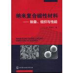 纳米复合磁性材料――制备、组织与性能(超级磁材料)