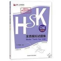 HSK全真模拟试题集.口试(高级)(外研社.HSK课堂系列)