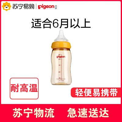 【苏宁红孩子】贝亲自然实感宽口径PPSU奶瓶 宝宝奶瓶 婴儿塑料奶瓶160/240ML宽口径易冲调安全舒适母乳实感