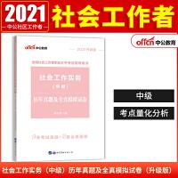 中公教育2020全国社会工作者职业水平考试辅导用书社会工作实务中级历年真题及全真模拟试卷