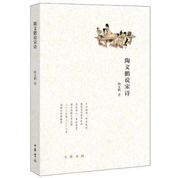陶文鹏说宋诗 灵性诗心 典范鉴赏 揭示诗歌艺术法则 二十三位诗人三十八首诗歌的经典解读