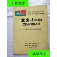 【二手旧书9成新】北京Jeep cherokee 汽车燃油、润滑剂和工作用