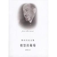 【新书店正版】愤怒的葡萄(美)斯坦贝克,胡仲持上海译文出版社9787532730032
