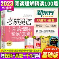【官方正版】 2021考研英语阅读理解 新东方考研英语阅读理解精读100篇 基础版 印建坤 考研英语阅读理解100篇