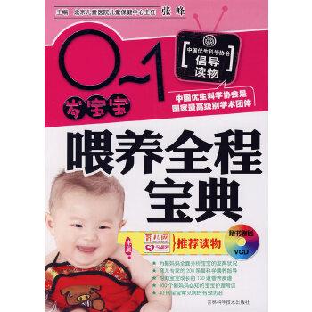 0-1岁宝宝喂养全程宝典(附光盘)