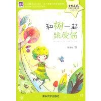 和树一起跳皮筋(紫荆花――中国当代儿童文学原创桥梁书)