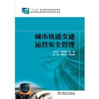 """""""十二五""""职业教育国家规划教材 城市轨道交通运营安全管理"""