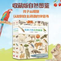 给孩子的自然图鉴(全2册)