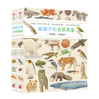 给孩子的自然图鉴(全2册) 收藏版自然图鉴,孩子从识图、认知到自主阅读的伴侣书;精心呈现700多种动植物的生命形态,让自然之美陪伴孩子成长;获韩国优秀科学图书奖、优秀教养图书奖、优秀儿童图书特别奖。