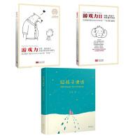 给孩子读诗+游戏力(套装全3册)