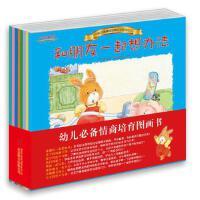 小兔杰瑞第二辑 8册妈妈我能行绘本3-6周岁情商情绪管理与性格培养绘本系列第二辑 2-3-4-5-6岁少低幼儿童园宝宝