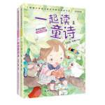 正版新书-一.二年级-一起念童诗-(全2册)-全彩注音版-名师讲读版