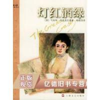 【二手旧书9成新】灯红酒绿――新文艺经典译丛司各特菲兹杰拉德 ,