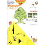 【新书店正版】《科学美国人》趣味数学集锦之二迷宫、幻方、趣味拓扑及其他(美)加德纳(Gardner,M.)著;封宗信9