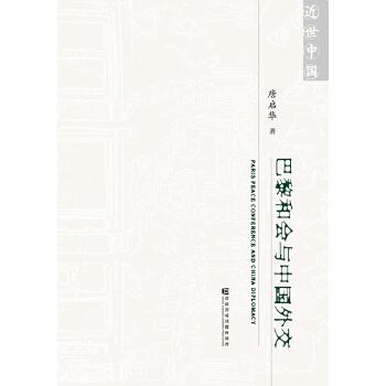 巴黎和会与中国外交(pdf+txt+epub+azw3+mobi电子书在线阅读下载)