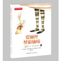 英汉双语经典童话:爱丽丝梦游仙境 适合中高年级学生使用 6-14岁