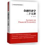 金融经济学二十五讲(21世纪经济学系列教材)