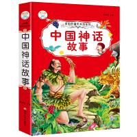 36开多彩的童年书坊系列(2170791A03)中国神话故事