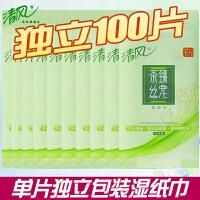 清风湿巾茶臻丝宠10片*10包单片独立包装小包婴儿成人卫生湿纸巾