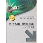 【RT3】电子技术基础――模拟电子技术(第二版)(高职) 郝波 西安电子科技大学出版社 9787560624938
