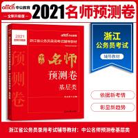 中公教育2021浙江省公务员录用考试:中公名师预测卷基层类(全新升级)