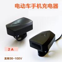 电动车电瓶车手机充电器48V60v72V通用车载usb充电器 手机充电器