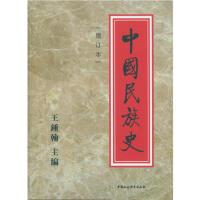 中国民族史 王�R翰 9787500416463 中国社会科学出版社