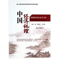 中国经济地理(第6次修订全国各类院校经贸营销专业规划教材)