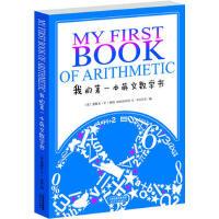 【正版B】 我的第一本英文数学书