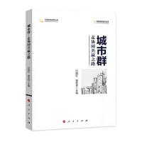 城市群:走协同共赢之路(中国宏观经济丛书)