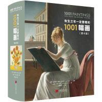 有生之年一定要看的1001幅画 第4版 3500年人类绘画编年史 世界名画欣赏析 高清图世界经典绘画作品图像 美术书画