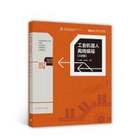 工业机器人离线编程(ABB) 朱洪雷 代慧 高等教育出版社