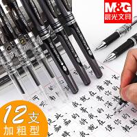 晨光1.0加粗中性笔黑色0.7mm硬笔书法专用粗笔画签字水笔签名笔商务碳素练字粗头笔芯粗笔杆学生用书写红笔