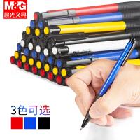 晨光文具黑色经典按动圆珠笔芯黑色蓝色红办公学生必备0.7三色24支/盒
