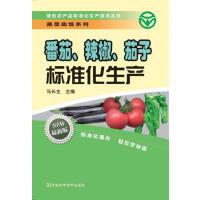 番茄、辣椒、茄子标准化生产(绿色农产品标准化生产技术丛书,标准化生产,轻松学种菜)