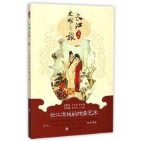长江流域的戏曲艺术
