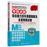 2018年 MBA/MPA/MPAcc管理类专业学位联考考前点睛 综合能力历年真题精解及全真预测试卷(5年最新真题精解