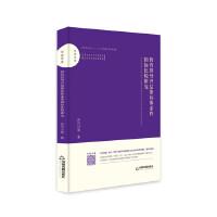 百家文库― 教育督导评估指标体系的国际比较研究