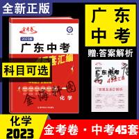 2020广东中考45套汇编化学 天星教育金考卷广东中考45套汇编化学