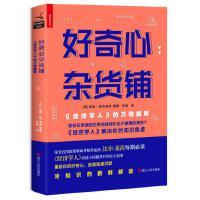 正版 好奇心杂货铺:《经济学人》的万物解释 汤姆 斯丹迪奇著维多利亚时代的互联网上帝之饮作者新作经济学经济管理学书籍