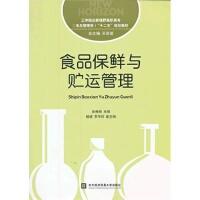 【RT4】食品保鲜与贮运管理 张秀娟 对外经贸大学出版社 9787566307965