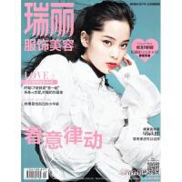 瑞丽服饰美容2018年2期 封面欧阳娜娜 期刊杂志