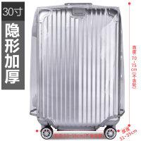 行李箱保护套透明加厚耐磨防水拉杆箱套旅行皮箱套20/24/26/28寸