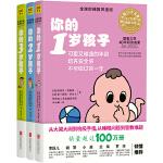 你的N岁孩子系列你的1岁孩子+2岁孩子+3岁孩子(套装共3册)/(全新升级版)亲子家教家教方法 中国著名儿童教育专家作