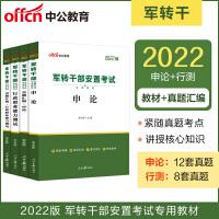 中公教育2020军转干部安置考试:申论+行政职业能力测试(教材+真题汇编) 4本套