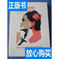 [二手旧书9成新]先锋女士:赫莲娜・鲁宾斯坦 /欧莱雅高档化妆品?