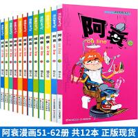 阿衰漫画书全集51-52-53-54-55-56-57-58-59-60-61-62共12册 猫小乐漫画party斗罗