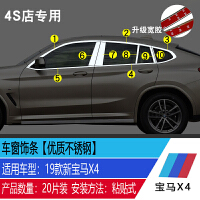 2010-19款宝马X1X2X3改装车窗饰条宝马X4X5X6车身亮条装饰亮条
