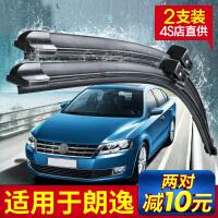 适用上海大众朗逸雨刮器条13原厂15新原装胶条2013款14汽车雨刷片