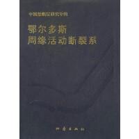 鄂尔多斯周缘活动断裂系(仅适用PC阅读)(电子书)